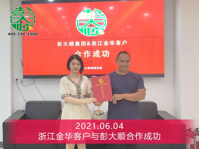 浙江金华张老板与彭大顺签订300型自动豆腐机设备订购合同
