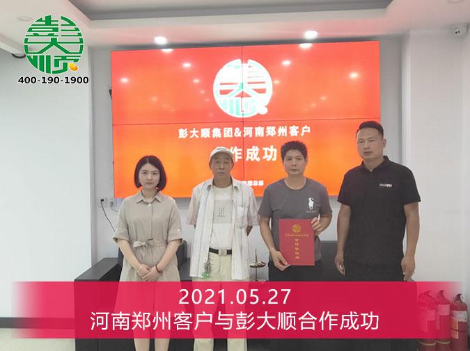 河南郑州客户与彭大顺达成合作