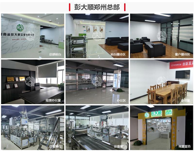 彭大顺豆腐机器郑州总部