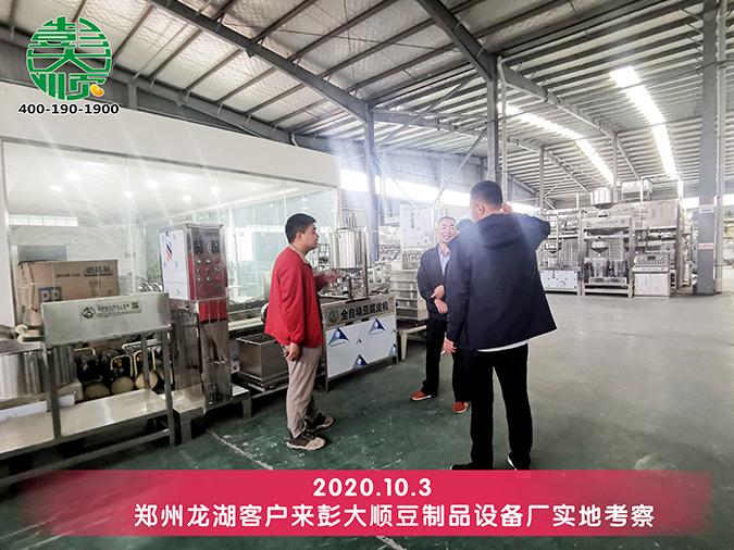 客户来彭大顺豆腐机设备工厂现场考察